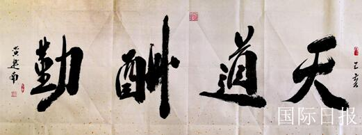 著名画家黄建南受聘美国比弗利艺术基金会高级艺术顾问