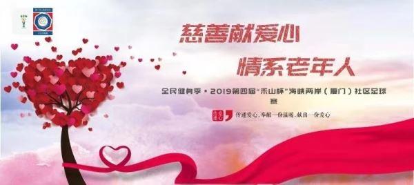 2019第四届海峡两岸(厦门)社区足球赛闭幕_莲岳社区铂烽体育代表队夺冠