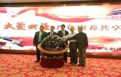 大爱无疆九九重阳联欢会在北京举行