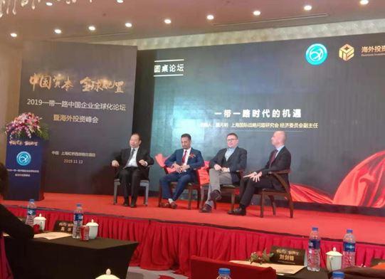 第五届一带一路中国企业全球化论坛暨海外投资峰会成功举办