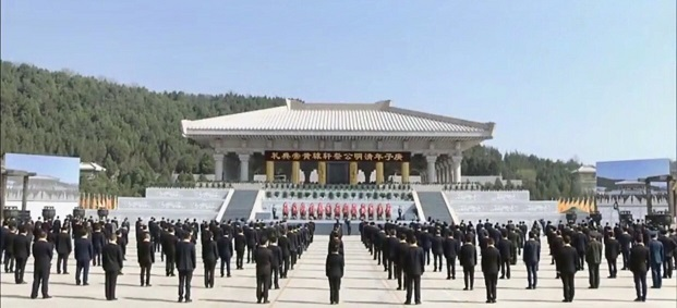 庚子(2020)年清明公祭轩辕黄帝典礼