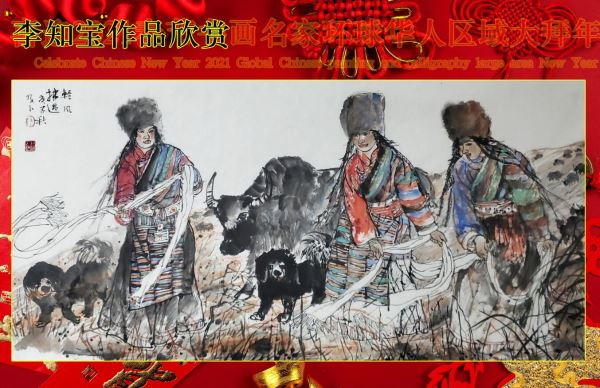 喜迎2021春节书画名家环球华人区域大拜年