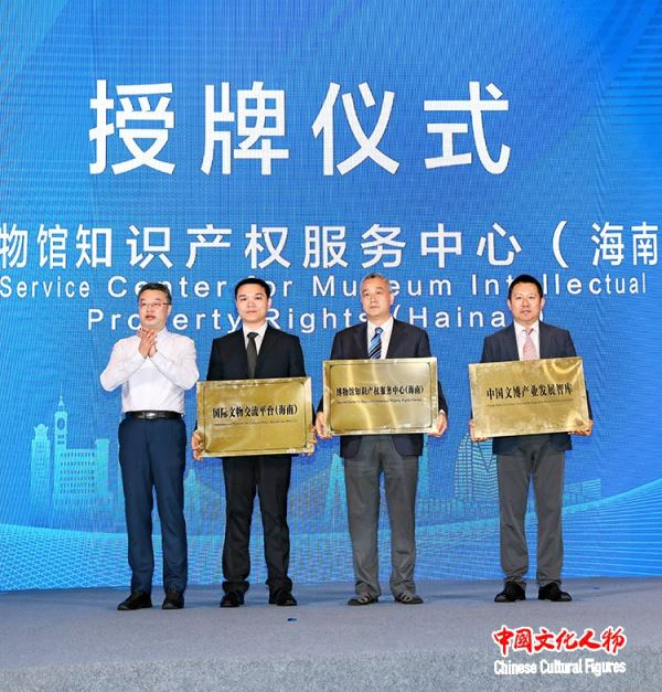 """文化创造价值,产业实现梦想――_""""2021中国文博产业发展峰会""""在海口隆重举行"""
