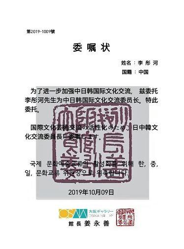 """李彤河被聘""""日中�n���H文化交流委�T��委�T�L"""""""