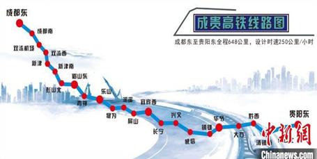 成贵高铁将于16日全线开通_成都到贵阳仅需2小时58分